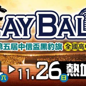 [線上看]2017 黑豹旗高中棒球賽轉播-愛爾達/緯來體育台實況 Panthers Baseball Live