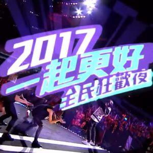 [線上看]2017 一起更好全民狂歡夜轉播-國慶晚會在台中三立電視台實況 Taichung Carnival Night Live