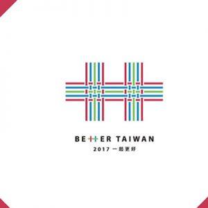 [線上看]2017 雙十國慶煙火在台東轉播-煙火秀實況 Taiwan National Day Fireworks Live