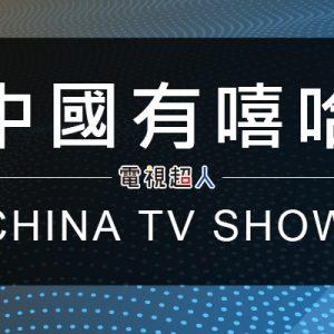 [陸綜]中國有嘻哈線上看-愛奇藝FreeStyle歌唱實境秀全集 The Rap of China Live