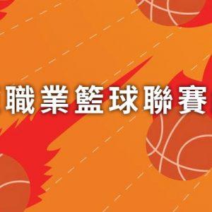 [線上看] 2018-2019 ABL 東南亞職業籃球聯賽網路實況-ELEVEN SPORTS 直播