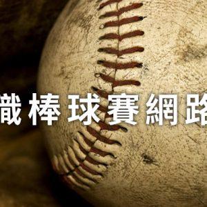 [線上看] 2019-2020 澳洲職棒直播-ABL TV 網路電視實況 Australian Baseball League