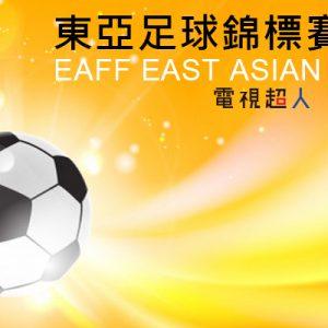 [直播]東亞足球錦標賽線上看-東亞盃足球賽電視實況 EAFF East Asian Cup Live