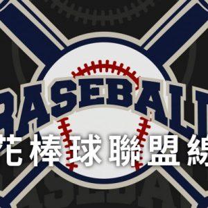 [直播]爆米花棒球聯盟線上看-台灣棒球賽網路轉播 Popcorn Leagun Live