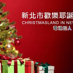 [直播]新北市歡樂耶誕城線上看-聖誕演唱會網路電視實況 Christmasland in New Taipei City Live