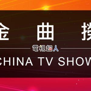 [陸綜]金曲撈線上看-江蘇衛視實境秀歌唱節目高清全季轉播 Golden Melody Live