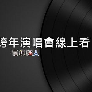 [線上看] 2020-21 傑尼斯家族跨年演唱會網路直播-Johnny's CountDown Live 晚會富士電視台實況