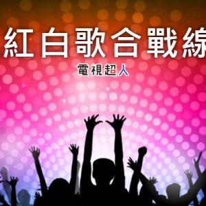 [實況] 2019 NHK 紅白歌唱大賽網路直播-NHK/緯來日本台紅白歌合戰線上看