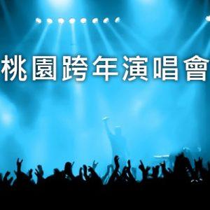 [線上看] 2018 五月天桃園跨年演唱會直播-人生無限公司相信音樂實況 Mayday Concert 2018 Live