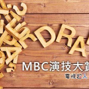 [實況] 2017 MBC 演技大獎網路直播-頒獎典禮/星光大道線上看 MBC Drama Awards Live