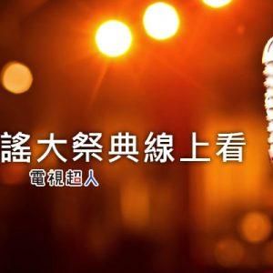 [實況] 2020 MBC 歌謠大戰頒獎典禮網路直播-MBC Gayo Daejejeon Live 歌謠祭典演唱會線上看
