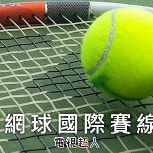 [轉播] 2018 雪梨國際賽網路實況-FOX體育台雪梨公開賽直播 Apia Sydney International Tennis Live