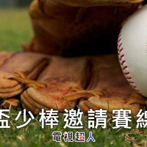 [線上看] 2018 富邦盃少棒邀請賽網路實況-緯來體育台/Eleven sports 直播 Fubon Baseball Little League Championship