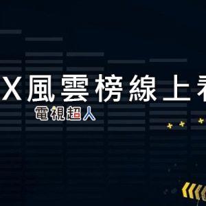 [實況] 2018 KKBOX 風雲榜頒獎典禮網路直播-台視/TVBS 歡樂台線上看 KKBOX Music Awards