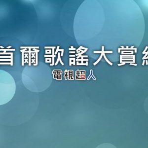 [轉播] 2020 SMA 首爾歌謠獎頒獎典禮線上看-KBS Joy/Drama 音樂大賞歷屆重播