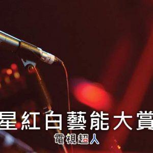 [線上看]超級巨星紅白藝能大賞直播-台灣紅白歌唱賽網路轉播實況 Super Star Live