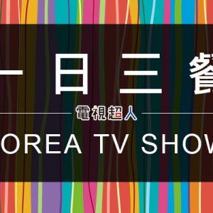 [韓綜]一日三餐線上看-tvN三時三餐實境秀高清轉播 Three Meals a Day Live