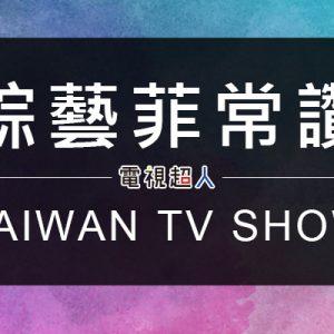 [台綜]綜藝菲常讚線上看-華視綜藝脫口秀節目全集轉播 Thumbs Up For Fei Live