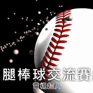 [線上看] 2018 桃猿火腿棒球交流賽實況-Eleven Sports 體育台網路直播 Asia Friendship Series in Hokkaido