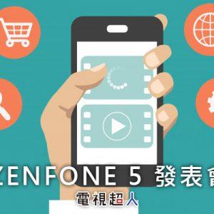 [直播] ASUS ZenFone 5 發表會線上看-MWC 網路實況 2018 ZenFone 5 Presentation Live