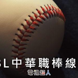 [轉播]中華職棒線上看-台灣體育台棒球網路電視頻道實況 CPBL Live