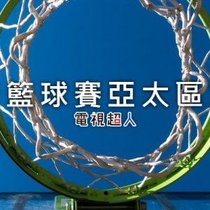 [轉播]世界盃籃球賽亞太區資格賽線上看-網路電視實況 FIBA World Cup Asia Pacific Qualification Live