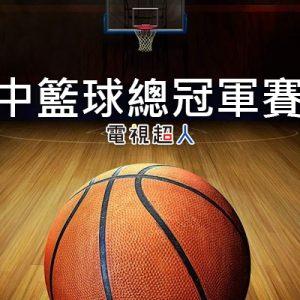 [直播] HBL 高中籃球聯賽總冠軍賽線上看-台灣籃球賽網路實況 HBL Championship Live