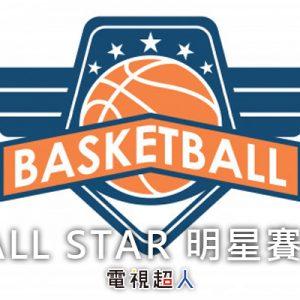 [線上看] 2018 NBA美國職籃明星賽網路實況-緯來體育台/愛爾達/TNT 直播 NBA All Star