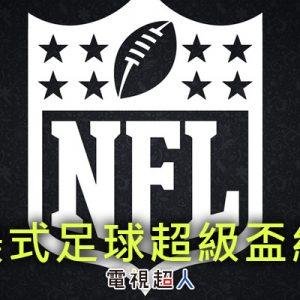 [線上看] 2018 NFL 美式足球超級盃網路實況-NBC/騰訊/愛奇藝冠軍賽直播 Super Bowl
