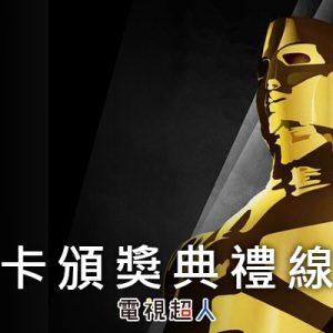 [實況] 2018 奧斯卡金像獎頒獎典禮網路直播-HBO/ABC 電視台線上看 The Oscars