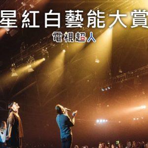 [轉播] 2019 台灣紅白歌唱大賽線上看-台視/myVideo 除夕特別節目直播