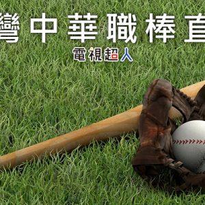 [直播] 2019 CPBL 中華職棒-Eleven Sports/FOX/愛爾達/緯來體育線上看