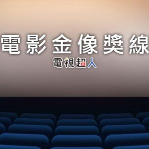 [實況] 2018 香港電影金像獎頒獎典禮網路直播-翡翠台/港娛星光大道線上看