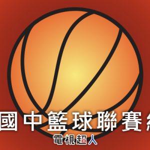 [線上看]國中籃球聯賽轉播 JHBL Live-FOX 體育台籃球賽實況