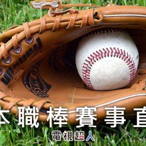 [直播] 2021 日本職棒網路電視實況-緯來/愛爾達/Eleven Sports 線上看播報