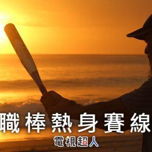[線上看]日本職棒熱身賽轉播-日本野球網路電視實況 NPB Warm Up Live