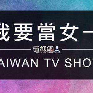 [台綜]我要當女一轉播-TVBS女主角養成實境選秀線上看全集 Be The Unique Live