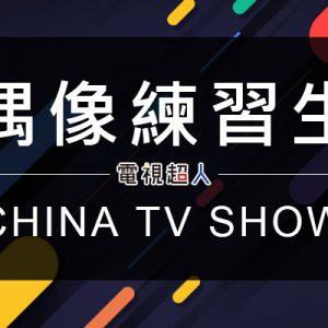 [陸綜]偶像練習生線上看-愛奇藝網路實境秀視頻轉播全集 Idol Producer Live