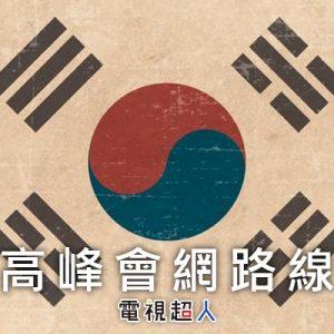 [直播]兩韓高峰會線上看-台灣南北韓高峰會網路轉播 Korea Summit Live