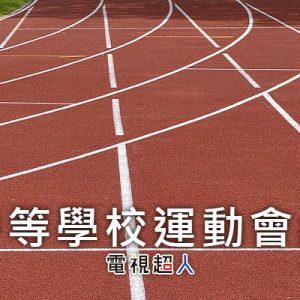 [直播]全國中等學校運動會線上看-台灣全中運網路實況轉播 National High School Sports Tournaments Live