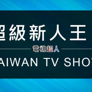 [台綜]超級新人王+線上看-ETtoday 播吧選秀綜藝節目網路轉播 Super New King Live