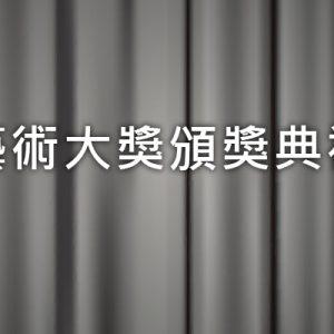 [實況] 2018 百想藝術大賞頒獎典禮網路直播-JTBC星光大道線上看