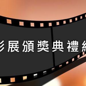 [實況] 2019 坎城影展頒獎典禮網路直播-CANAL TV 星光大道線上看