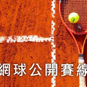 [轉播] 2020 法網線上看-FOX體育台網路電視直播 Roland Garros Live