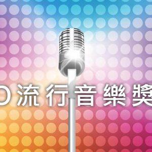 [實況] 2018 Hito 流行音樂獎頒獎典禮網路直播-TVBS/friDay影音星光大道線上看