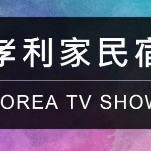 [韓綜]孝利家民宿線上看-JTBC實境秀網路直播免下載 Hyori's Homestay Live