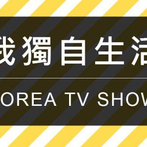 [韓綜]我獨自生活網路轉播-MBC實境秀線上看高清重播 I Live Alone Live