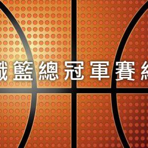 [直播] NBA 總冠軍賽線上看-美國職籃網路轉播實況 NBA Championship Games Live