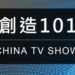 [陸綜]創造101實境秀轉播-騰訊視頻網路線上看 Produce 101 China Live