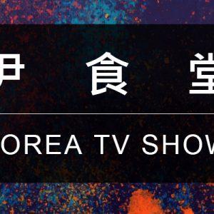 [韓綜]尹食堂線上看-tvN經營餐廳實境秀轉播免下載 Youn's Kitchen Live